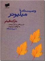 خرید کتاب وصیت نامه میلیونر از: www.ashja.com - کتابسرای اشجع