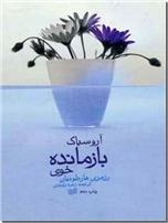 خرید کتاب آروسیاک بازمانده خوی از: www.ashja.com - کتابسرای اشجع