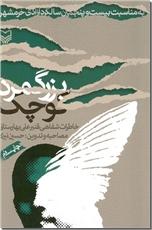خرید کتاب بزرگمرد کوچک از: www.ashja.com - کتابسرای اشجع