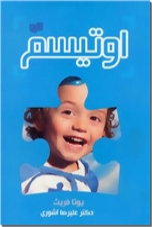خرید کتاب اوتیسم - اتیسم از: www.ashja.com - کتابسرای اشجع