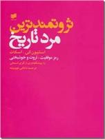 خرید کتاب ثروتمندترین مرد تاریخ از: www.ashja.com - کتابسرای اشجع