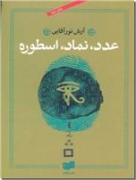 خرید کتاب عدد نماد اسطوره از: www.ashja.com - کتابسرای اشجع