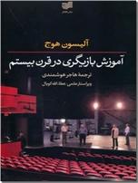 خرید کتاب آموزش بازیگری در قرن بیستم از: www.ashja.com - کتابسرای اشجع