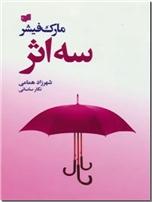 خرید کتاب سه اثر - سه کتاب مارک فیشر از: www.ashja.com - کتابسرای اشجع