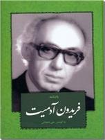 خرید کتاب یادنامه فریدون آدمیت از: www.ashja.com - کتابسرای اشجع