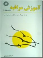 خرید کتاب آموزش مراقبه - مدیتیشن از: www.ashja.com - کتابسرای اشجع
