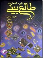 خرید کتاب دایره المعارف طالع بینی از: www.ashja.com - کتابسرای اشجع