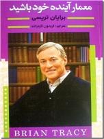 خرید کتاب معمار آینده خود باشید از: www.ashja.com - کتابسرای اشجع