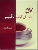 خرید کتاب 57 داستان کوتاه انگلیسی از: www.ashja.com - کتابسرای اشجع