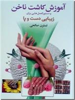 خرید کتاب آموزش کاشت ناخن و دستورالعمل هایی برای زیبایی دست و پا از: www.ashja.com - کتابسرای اشجع