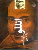 خرید کتاب اتللو - شکسپیر از: www.ashja.com - کتابسرای اشجع