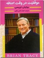 خرید کتاب موفقیت در وقت اضافه از: www.ashja.com - کتابسرای اشجع