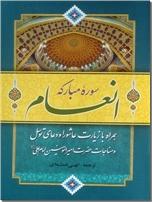 خرید کتاب سوره مبارکه انعام - وزیری از: www.ashja.com - کتابسرای اشجع