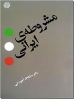 خرید کتاب مشروطه ایرانی از: www.ashja.com - کتابسرای اشجع