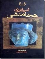 خرید کتاب امپراتوری هخامنشی از: www.ashja.com - کتابسرای اشجع
