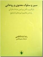 خرید کتاب سیر و سلوک معنوی و روحانی از: www.ashja.com - کتابسرای اشجع