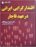 خرید کتاب اقتدارگرایی ایرانی در عهد قاجار از: www.ashja.com - کتابسرای اشجع