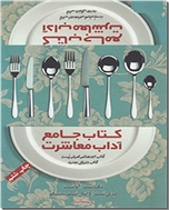 خرید کتاب کتاب جامع آداب معاشرت از: www.ashja.com - کتابسرای اشجع