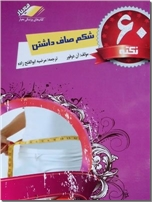 خرید کتاب 60 نکته برای داشتن شکم صاف از: www.ashja.com - کتابسرای اشجع