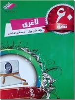 خرید کتاب 60 نکته لاغری از: www.ashja.com - کتابسرای اشجع