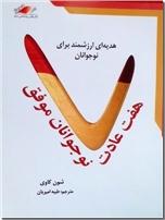 خرید کتاب هفت عادت نوجوانان موفق از: www.ashja.com - کتابسرای اشجع