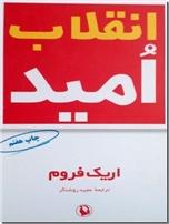 خرید کتاب انقلاب امید از: www.ashja.com - کتابسرای اشجع
