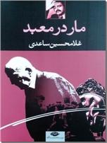 خرید کتاب مار در معبد از: www.ashja.com - کتابسرای اشجع