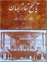 خرید کتاب تاریخ تئاتر جهان از: www.ashja.com - کتابسرای اشجع