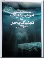 خرید کتاب موبی دیک یا نهنگ مهاجر از: www.ashja.com - کتابسرای اشجع