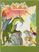 خرید کتاب داستان های شاهنامه 5 از: www.ashja.com - کتابسرای اشجع