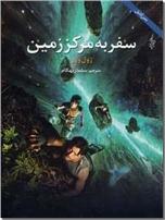 خرید کتاب سفر به مرکز زمین از: www.ashja.com - کتابسرای اشجع