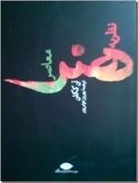خرید کتاب نظریه هنر معاصر از: www.ashja.com - کتابسرای اشجع