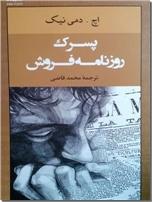 خرید کتاب پسرک روزنامه فروش از: www.ashja.com - کتابسرای اشجع
