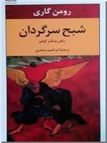 خرید کتاب شبح سرگردان از: www.ashja.com - کتابسرای اشجع