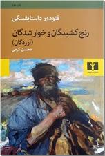 خرید کتاب رنج کشیدگان و خوار شدگان - آزردگان از: www.ashja.com - کتابسرای اشجع