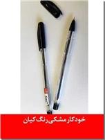 خرید کتاب 10 عدد خودکار مشکی کیان از: www.ashja.com - کتابسرای اشجع