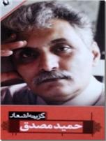 خرید کتاب گزینه اشعار حمید مصدق از: www.ashja.com - کتابسرای اشجع