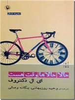 خرید کتاب حالا حالاها وقت هست از: www.ashja.com - کتابسرای اشجع