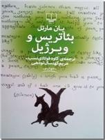 خرید کتاب بئاتریس و ویرژیل از: www.ashja.com - کتابسرای اشجع