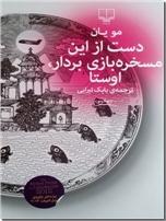 خرید کتاب دست از این مسخره بازی بردار، اوستا از: www.ashja.com - کتابسرای اشجع