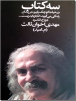 خرید کتاب سه کتاب - م.امید از: www.ashja.com - کتابسرای اشجع