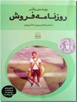 خرید کتاب روزنامه فروش از: www.ashja.com - کتابسرای اشجع