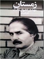 خرید کتاب زمستان - م.امید از: www.ashja.com - کتابسرای اشجع