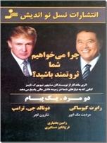خرید کتاب چرا می خواهیم شما ثروتمند باشید؟ از: www.ashja.com - کتابسرای اشجع