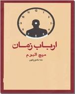 خرید کتاب ارباب زمان از: www.ashja.com - کتابسرای اشجع