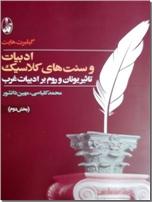 خرید کتاب ادبیات و سنت های کلاسیک از: www.ashja.com - کتابسرای اشجع