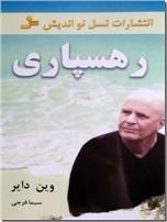خرید کتاب رهسپاری از: www.ashja.com - کتابسرای اشجع