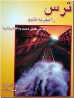 خرید کتاب ترس را تجربه کنیم از: www.ashja.com - کتابسرای اشجع