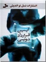 خرید کتاب آیین قرارداد نویسی از: www.ashja.com - کتابسرای اشجع