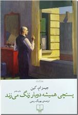 خرید کتاب پستچی همیشه دوبار زنگ می زند از: www.ashja.com - کتابسرای اشجع